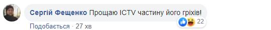 """""""Это я убила Эрику-2"""": ICTV опять оскандалилось из-за Зеленского"""