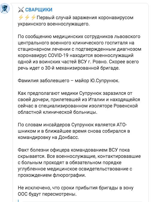 """Військовий ЗСУ """"заразився"""" коронавірусом: у Генштабі розкрили правду"""