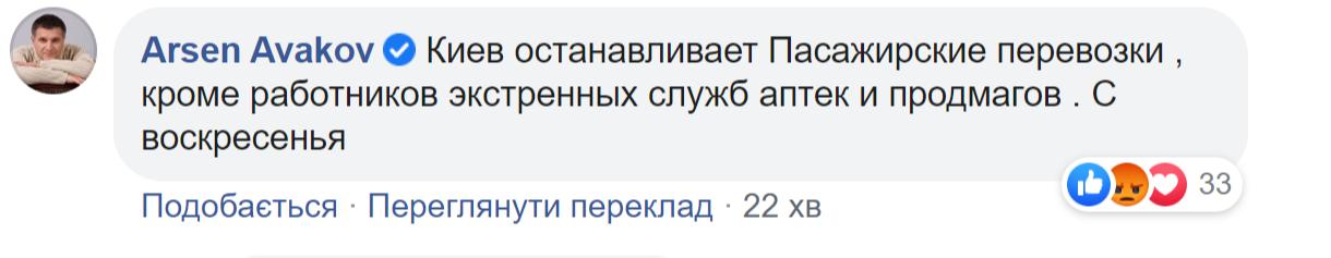 Коментар Авакова