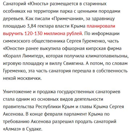 """Новости Крымнаша. """"Неблагодарные, при Украине им жилось лучше, видишь ли"""""""