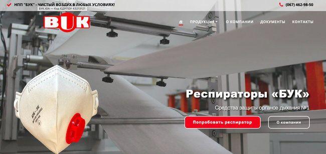Харьковская фирма BUK