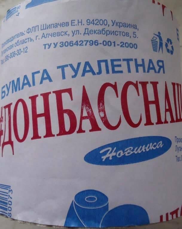 """Туалетний папір """"Донбас наш"""""""