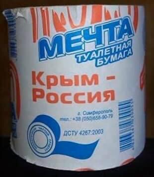 """Туалетний папір """"Крим – Росія"""""""