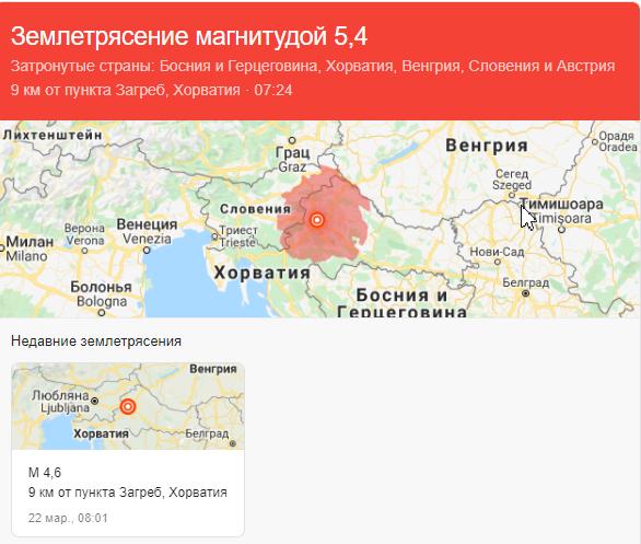 Хорватію сколихнув найсильніший за 140 років землетрус