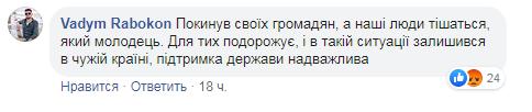 Реакция украинцев на заявление Лукашенко