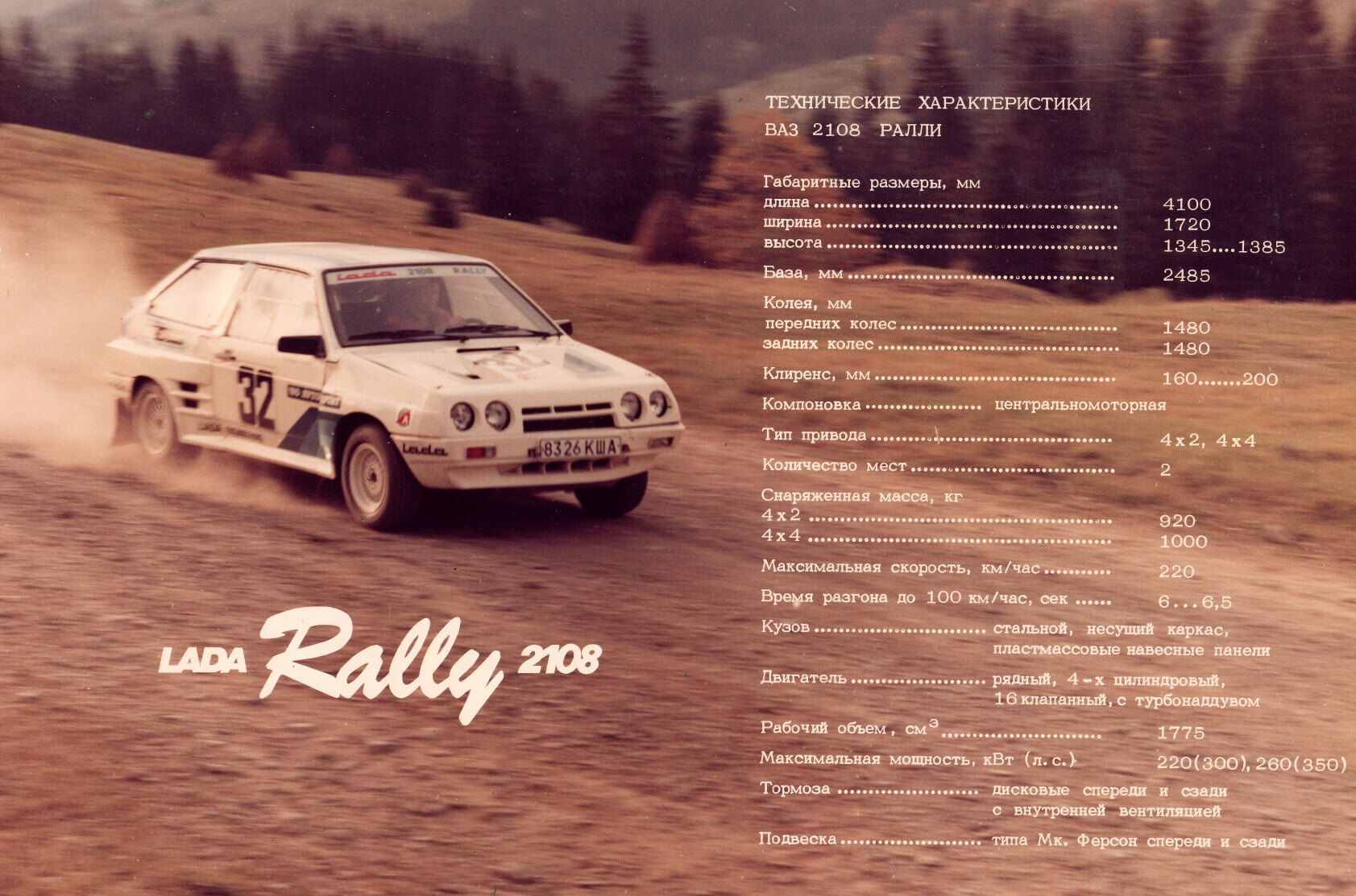 Новые фото ВАЗ-2108 Ралли