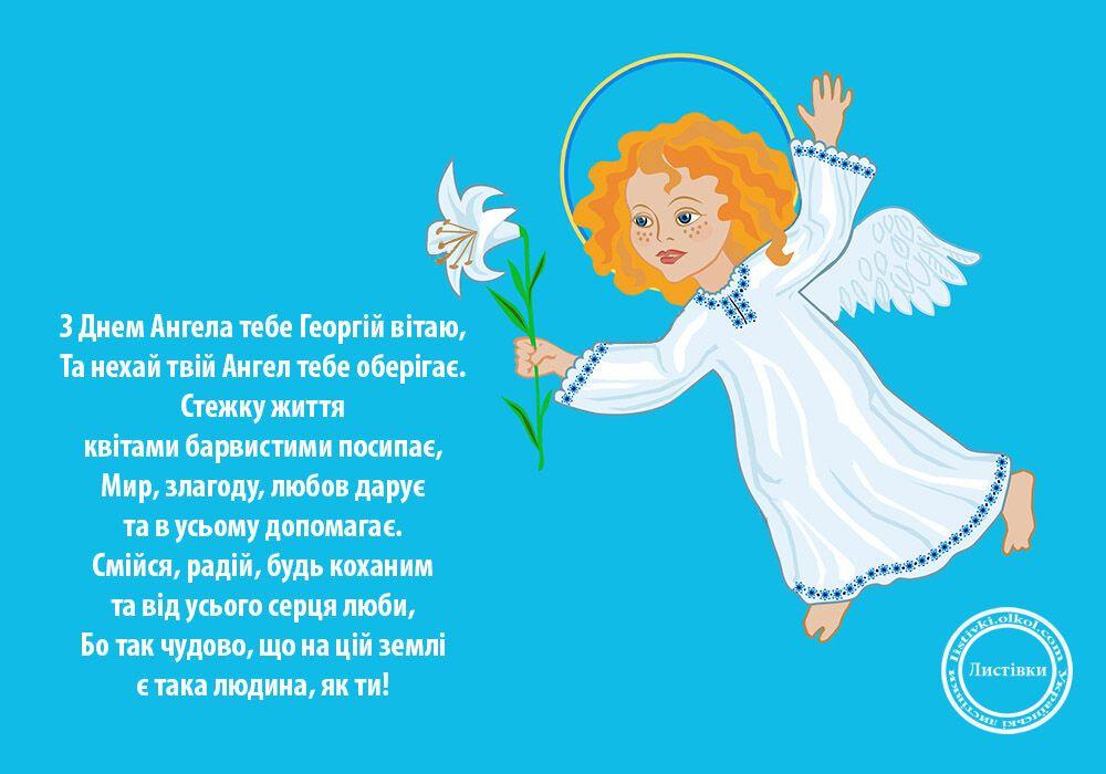 Что отвечают на поздравления с днем ангела