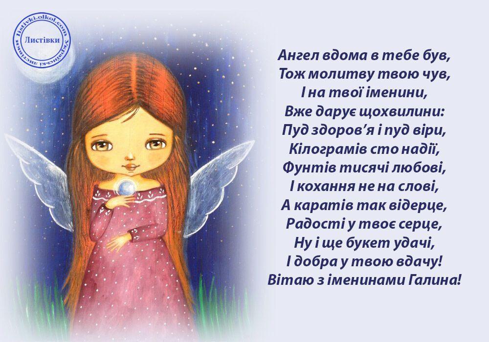 День ангела Галини 2020: гарні листівки, відео, привітання у віршах і прозі