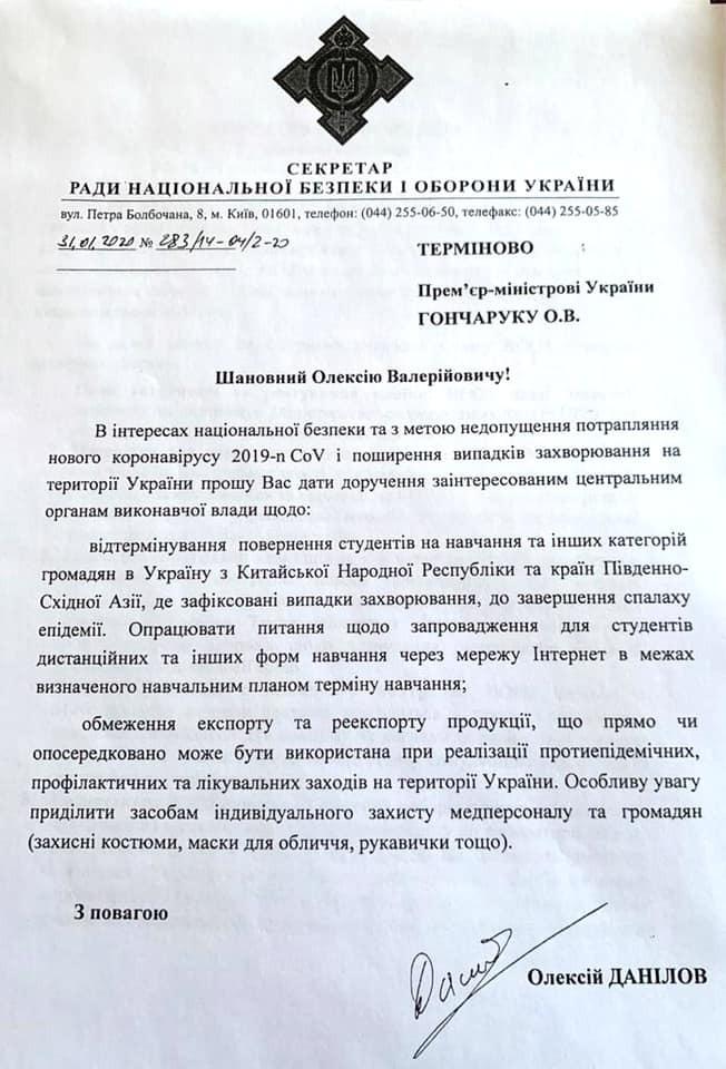 Государственное преступление Алексея Гончарука