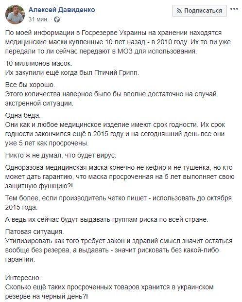 Масок в аптеках не буде: чому обіцянки МОЗ не допоможуть українцям