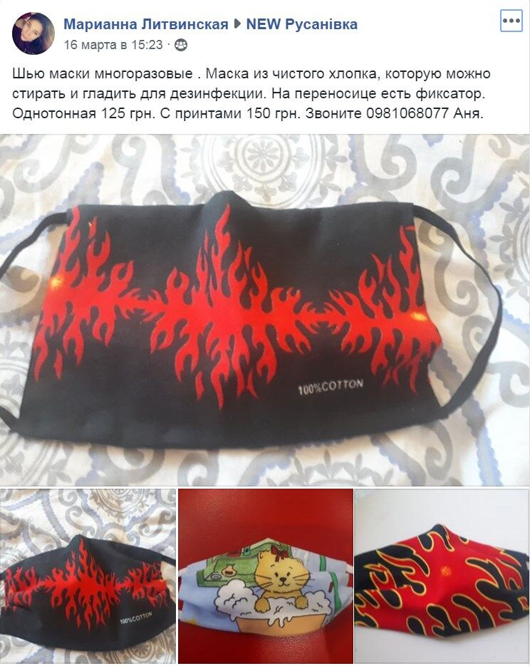 facebook.com/NewRusanovka