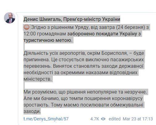 Денис Шмыгаль/Twitter