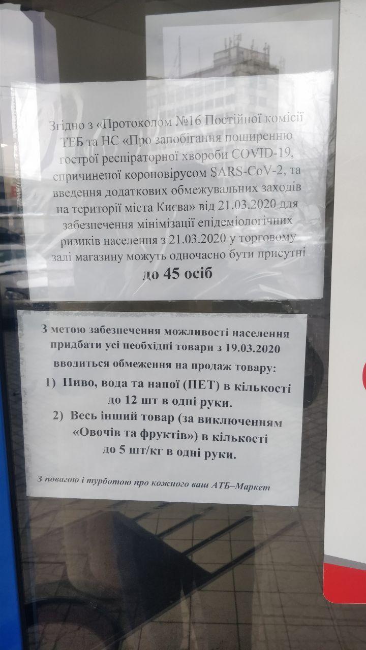Сеть АТБ ввела новое ограничение: когда в супермаркет будут пускать только пенсионеров