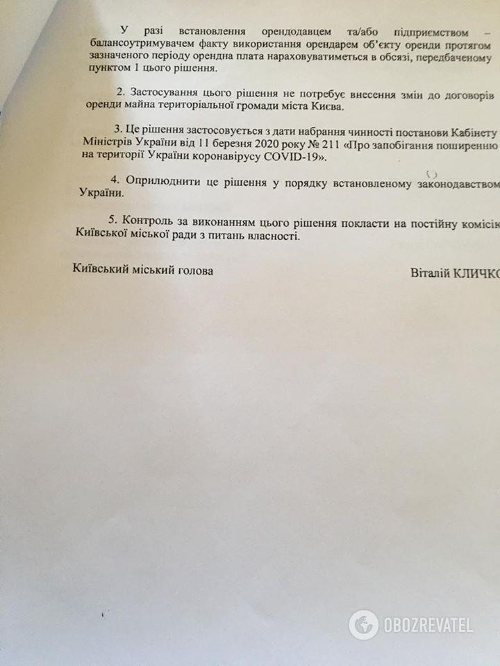 У Києві збираються знизити орендну ставку на час карантину