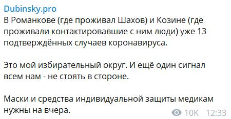 На Киевщине вспыхнул коронавирус: заразилась дочь экс-премьера Крыма Джарты
