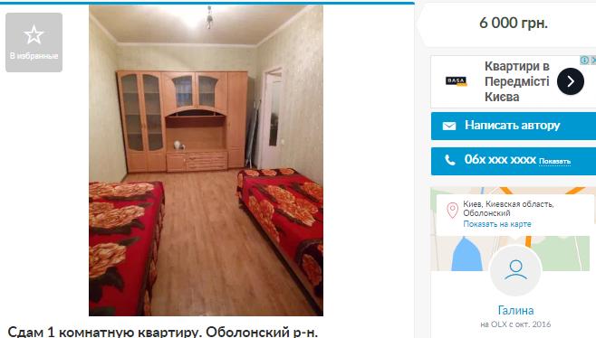 В Украине обвалилась аренда квартир: в Киеве сдают за 6 тысяч