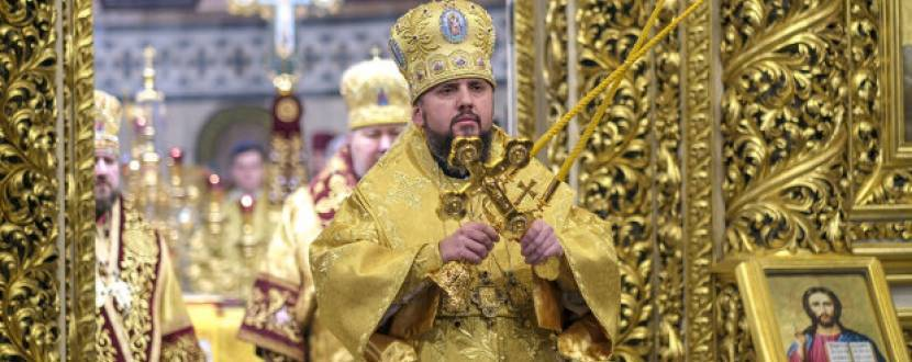 Предстоятель Православной церкви Украины, митрополит Епифаний