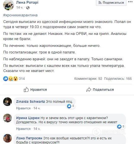 Пост Олени Ротарі