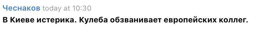 Україна попередила ЄС про провокації РФ: у Москві звинуватили Київ у істериці