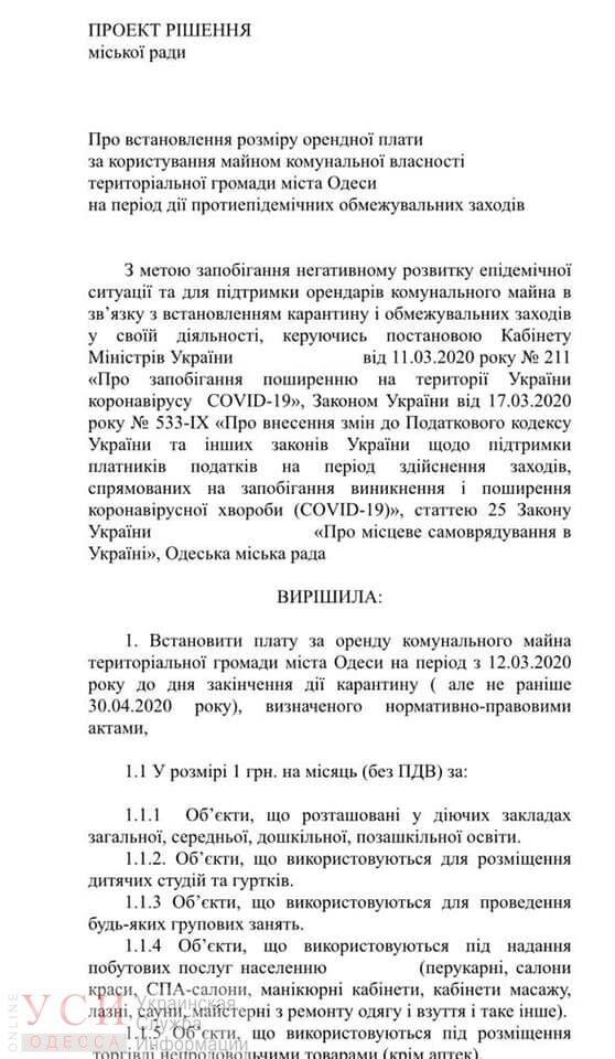 В Одеській міськраді відбудеться позачергова сесія
