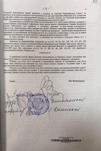 Одне з судових рішень за позовом Шарія до сестри Олени Манченко