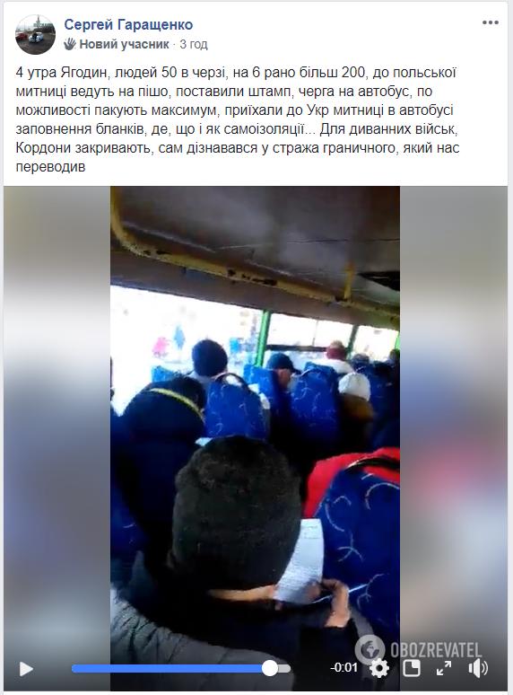 Гігантські черги, температуру не міряють: як українці прориваються додому
