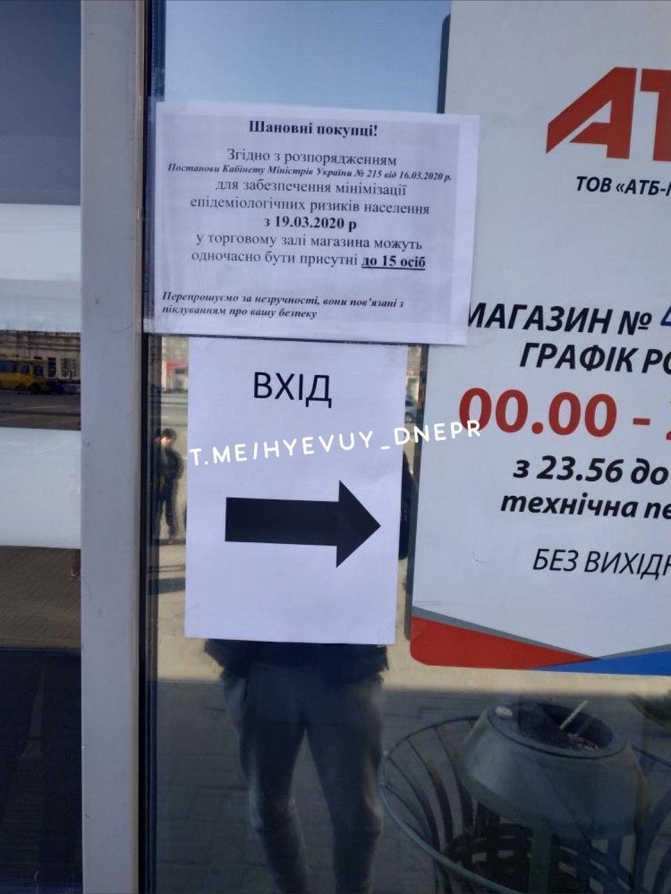 Ограничения в магазинах Днепра