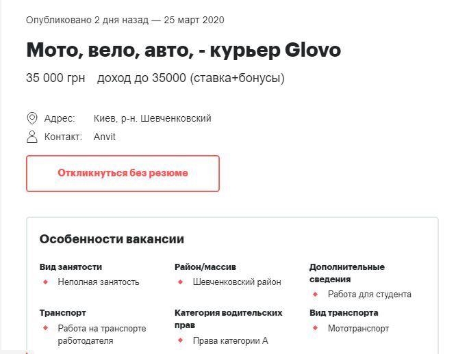 У Glovo обіцяють 35 тисяч гривень