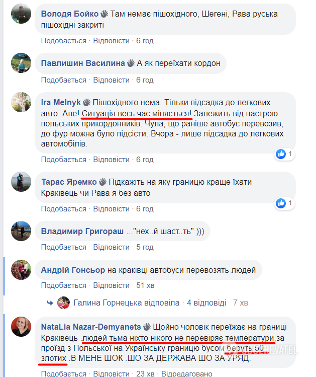 Ситуація на Краківці