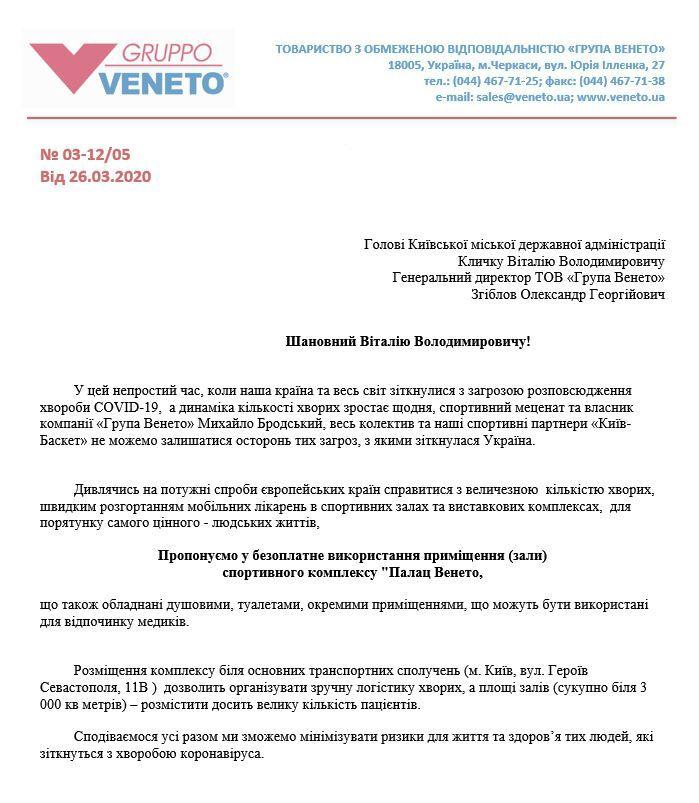 """""""Группа Венето"""" бесплатно отдаст свои помещения в Киеве под мобильную больницу"""
