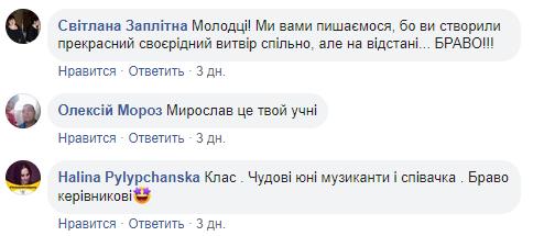 Українські школярі заспівали пісню під час онлайн-уроку і підкорили мережу