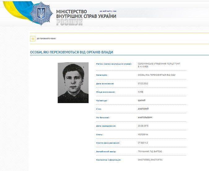 Шарій досі значиться у базі розшуку МВС України
