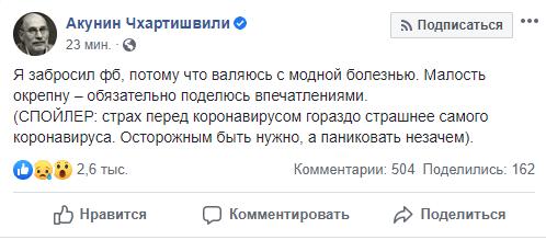 У відомого російського письменника Акуніна виявили коронавірус