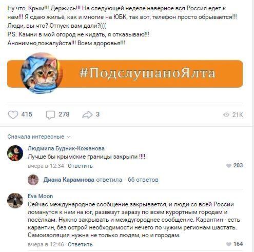 """Жители ЮБК пишут, что россияне """"натащат им своего добра"""""""