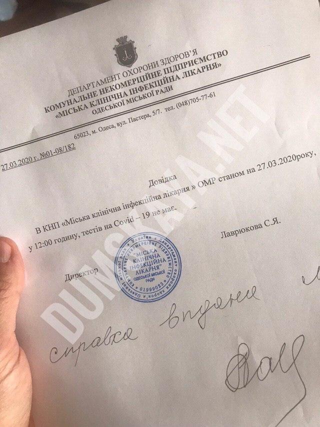 В Одеській інфекційній лікарні 27 березня закінчилися тести на коронавірус