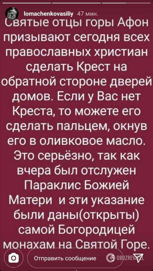 Ломаченко закликав малювати хрести на дверях від коронавируса