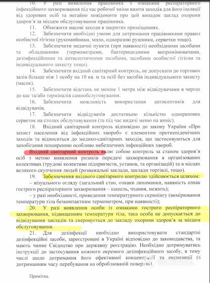 У Києві ввели жорсткі правила в супермаркетах: на вході перевірять всіх