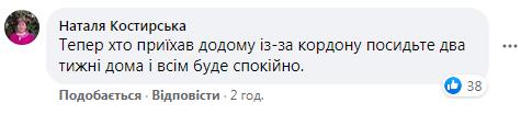 Украинка на коленях извинилась за привезенный из Италии коронавирус и взорвала сеть photo