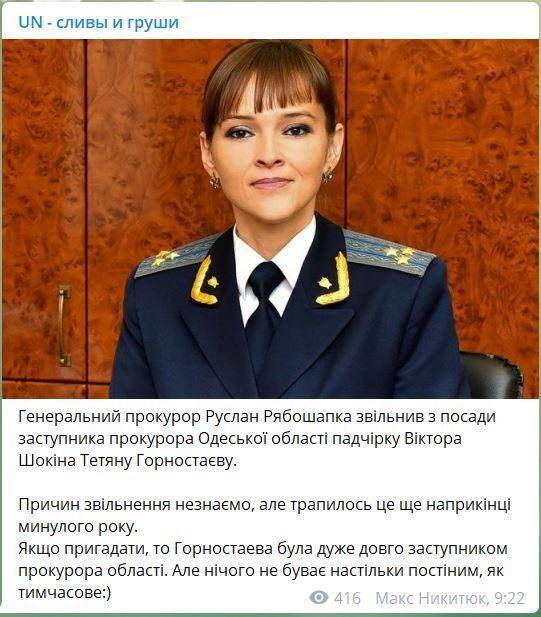 Из прокуратуры Одесщины втихую уволили падчерицу Шокина