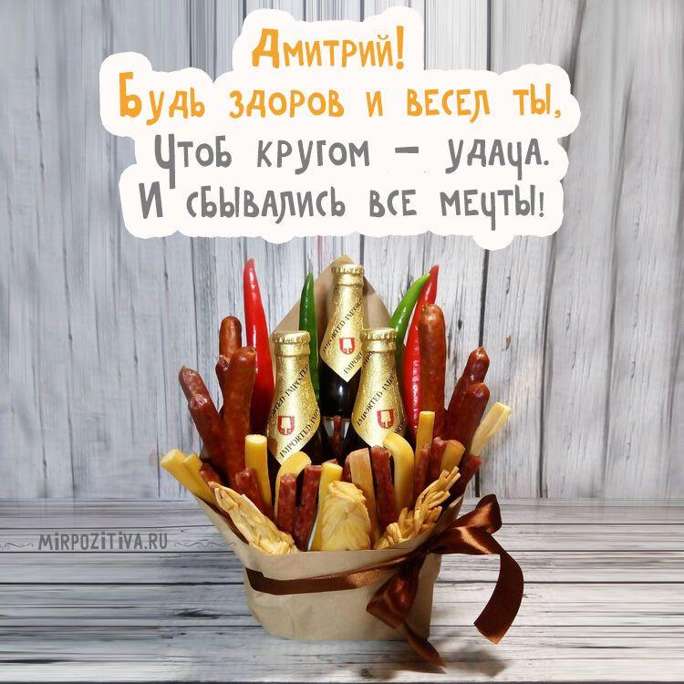 День ангела Дмитра