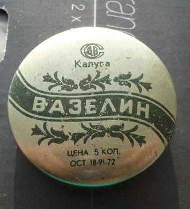 Макияж в СССР: вазелин