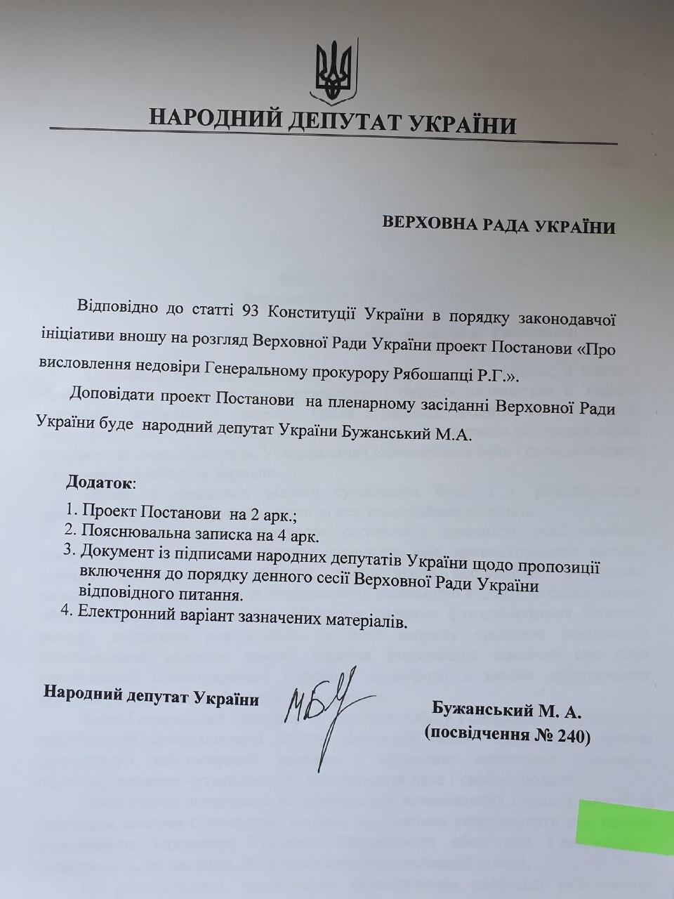 Проект постанови про відставку Рябошапки