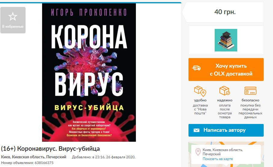Маски зі сріблом і книги про коронавірус. Як торговці заробляють на українцях