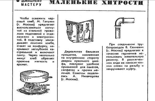 """Журнал """"Наука и жизнь"""""""