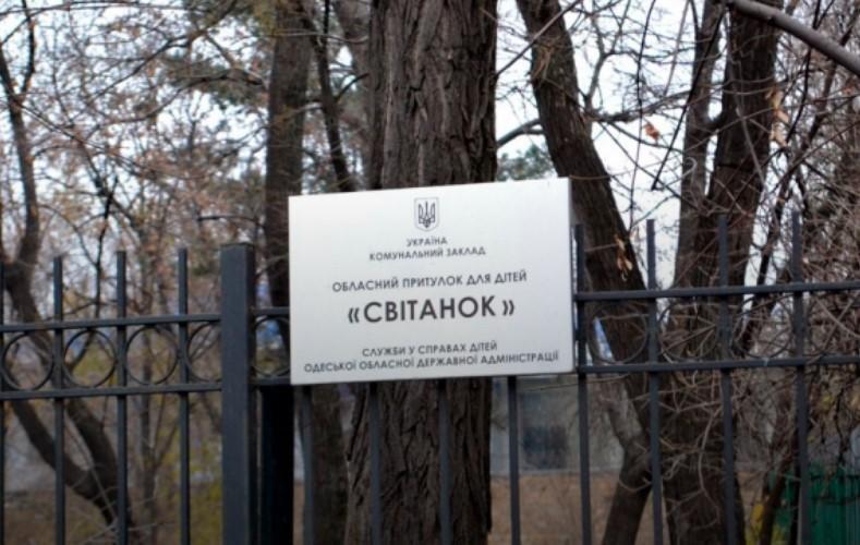 В Одессе будут судить воспитателей за издевательства над детьми