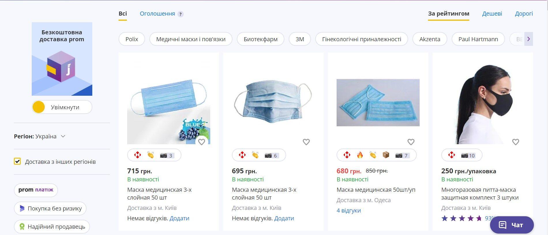 На коронавирусе в Украине зарабатывают мошенники: маски взлетели в цене и пропали из аптек