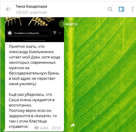 """""""Дура. Полная дура"""": Емельяненко устроил разборки с Канделаки"""