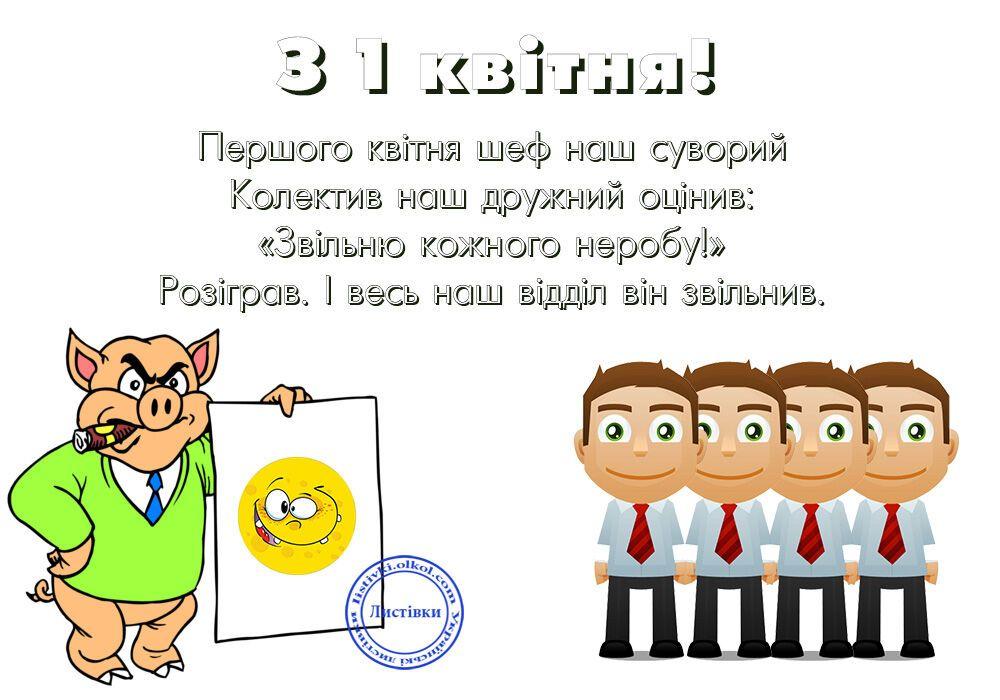 День смеха: смешные открытки с 1 апреля