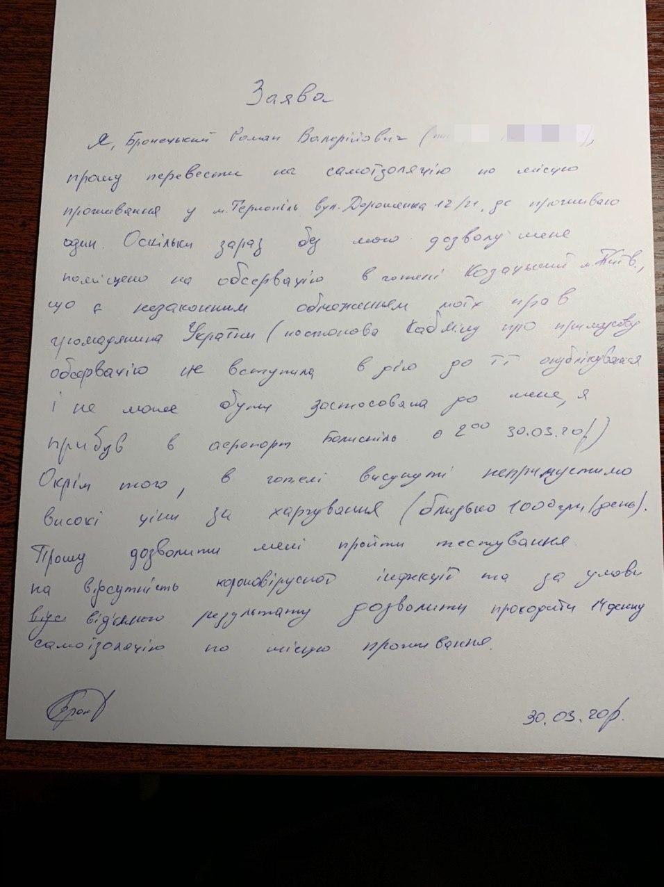 Прилетевшие с Бали украинцы отказываются выходить из самолета и требуют самоизоляции
