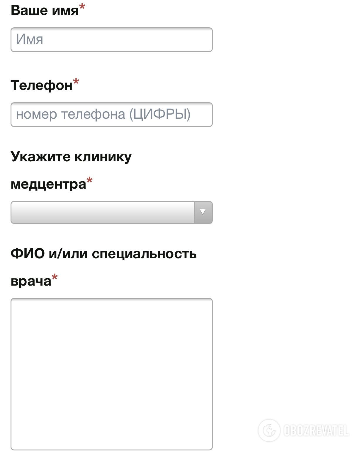 Приклад заявки на онлайн консультацію в Дніпрі